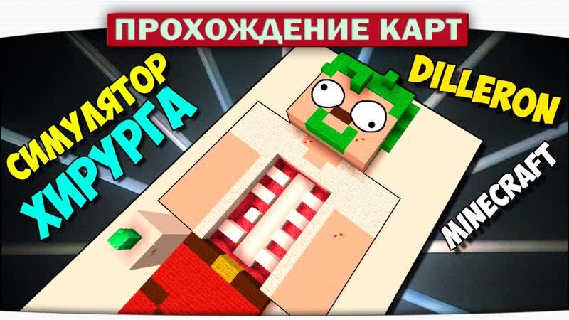 [DILLERON ★ Play] Диллерон в БОЛЬНИЦЕ!! Симулятор Хирурга - Прохождение Карт Minecraft