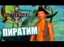 🔴 АЛЕКСАНДР ПИСТОЛЕТОВ VR ► Battlewake в виртуальной реальности