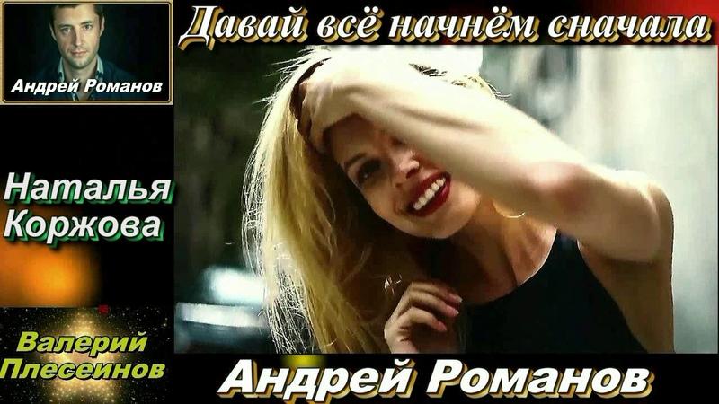 Андрей Романов и Наталья Коржова Давай все начнем сначала