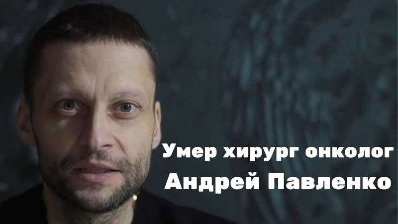 Умер хирург онколог Андрей Павленко автор блога о лечении рака