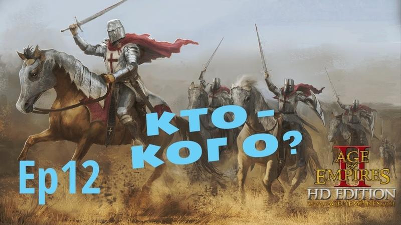 Кто кого? Мечники vs башни. RTS стратегия Age of Empires 2 Ep12