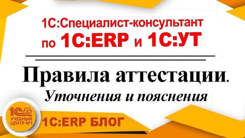 Экзамен Специалист консультант 1C ERP 1C УТ Правила аттестации Уточнения и пояснения