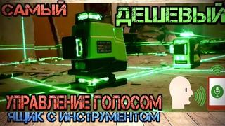 4D Зеленый Лазерный уровень с голосовым управлением с AliExpress. Clubiona IE16 4D, FireCore, Fucuda