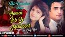 Hamen Jab Se Mohabbat HD VIDEO Border Akshaye Khanna Pooja Bhatt 90's Hindi Romantic Song