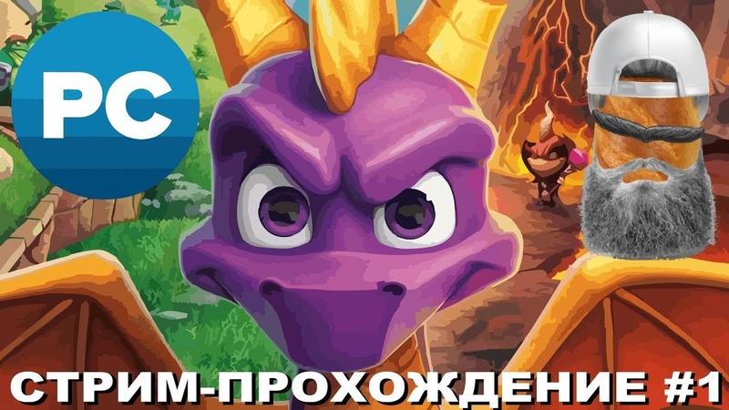 ВСПОМНИЛ-ПРОСЛЕЗИЛСЯ! СТРИМ ПОЛНОЕ ПРОХОЖДЕНИЕ НА 100% Spyro Reignited Trilogy 2019 PC 1
