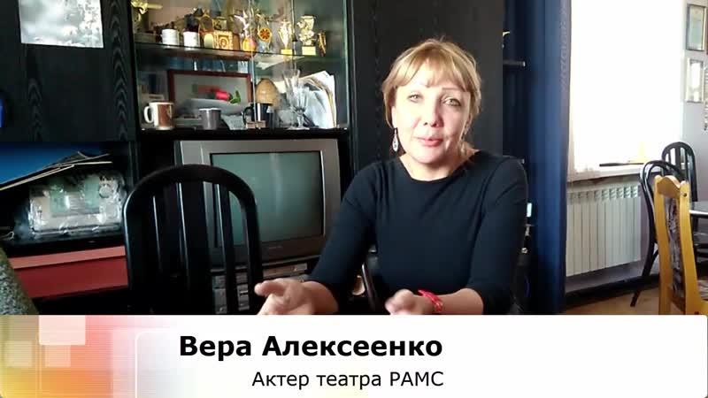 РАМС Вера Алексеенко о постановке ЧАЙКА