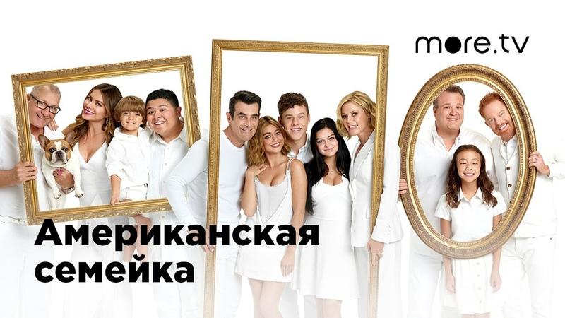 Американская семейка / Modern Family (2009)