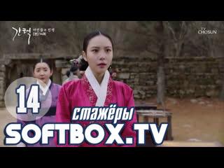 Королева: Любовь и война 14 серия ( Озвучка SoftBox ) / Выбор: Войны между девушками