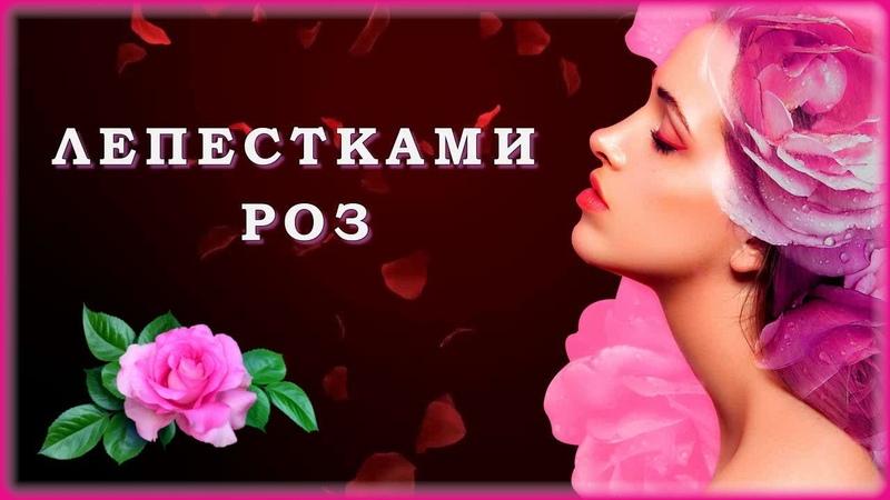 Ияра, Акиф Муртазалиев - Лепестками роз | Шансон Юга