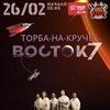 Торба-на-круче    26 февраля    Томск
