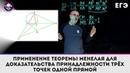 Применение теоремы Менелая для доказательства принадлежности трёх точек одной прямой