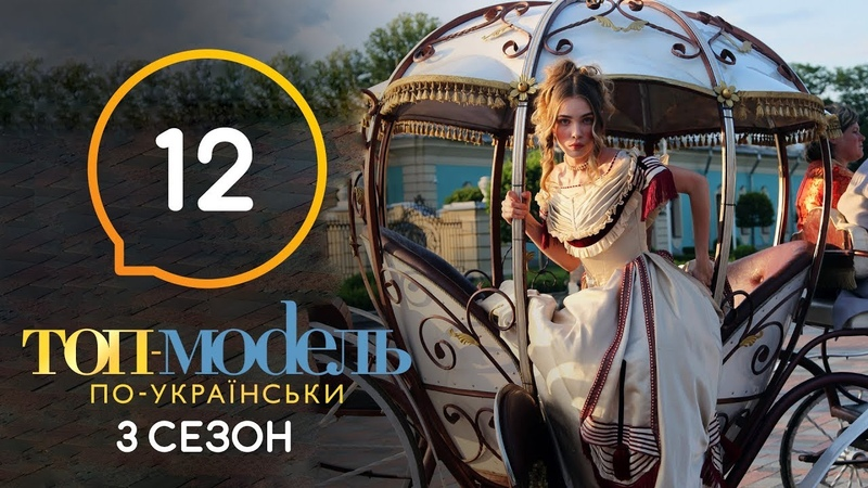 Топ-модель по-украински. Сезон 3. Выпуск 12 от 15.11.2019