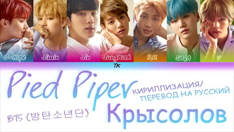 BTS (방탄소년단) - Pied Piper [КИРИЛЛИЗАЦИЯ ПЕРЕВОД НА РУССКИЙ Color Coded Lyrics]