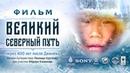 Великий северный путь / Смотреть весь фильм в HD