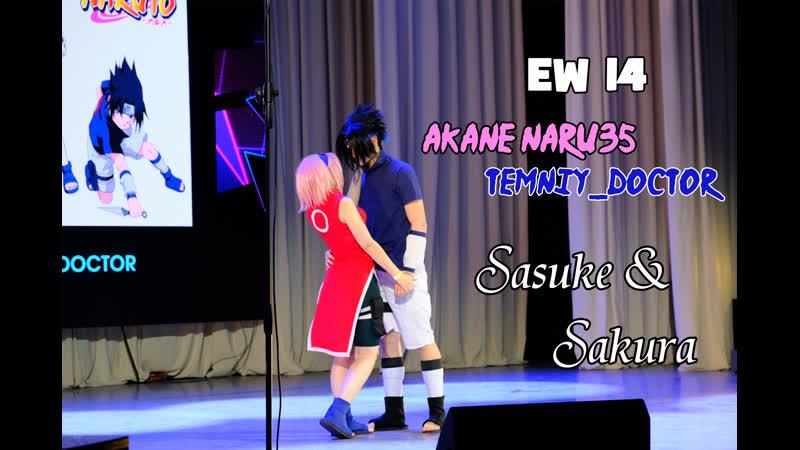 EW14 [Higan 2019] Косплей Саске и Сакуры. Sasuke Sakura cosplay