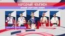 Народный чемпион 2019 ноябрь