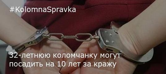 На сколько могут посадить за кражу 10000000 р