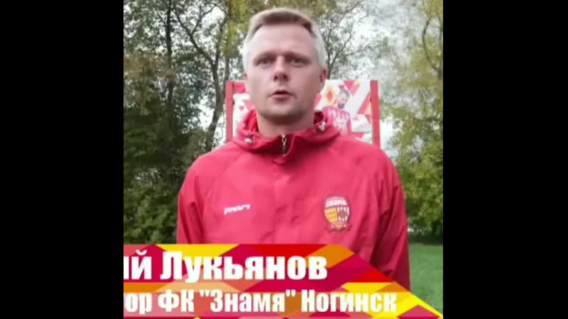 Отзыв директора ФК Знамя о сотрудничестве с FANSPORT