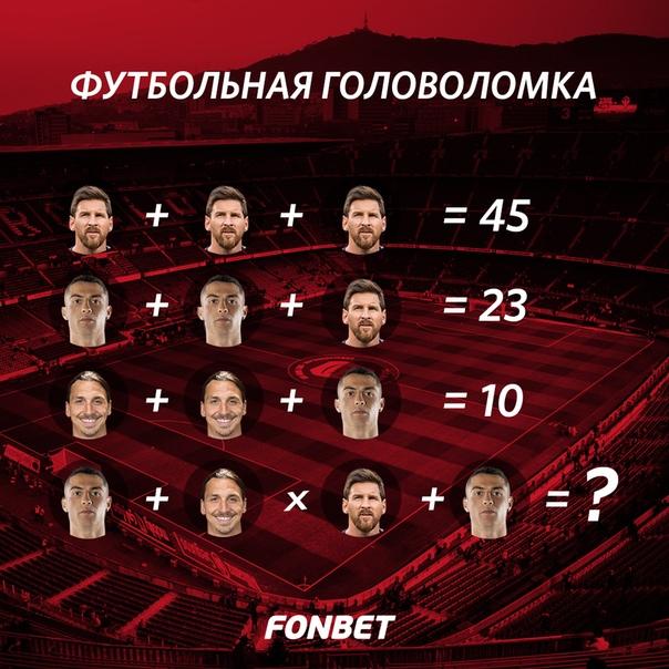 www fonbet ru