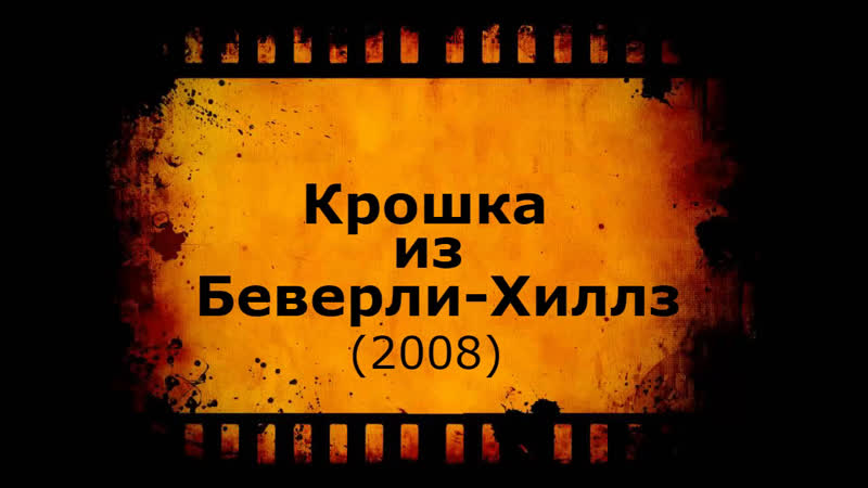Кино АLive 1451 K r o s h k a i lz=08 MaximuM