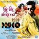 Kussum Kailash - Disco 2020