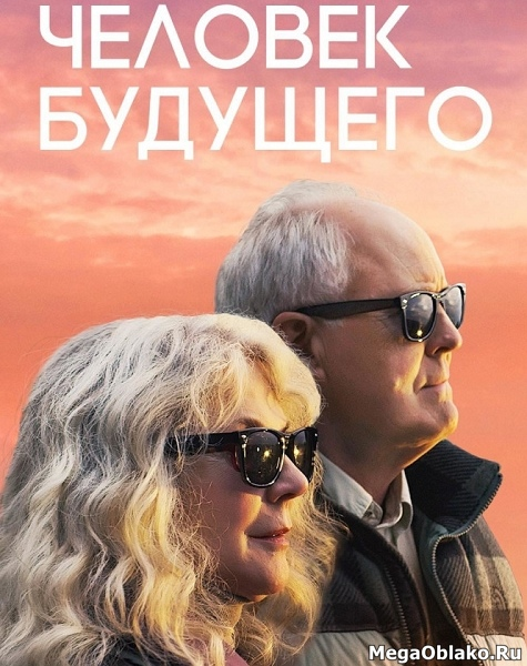 Человек будущего / The Tomorrow Man (2019/WEB-DL/WEB-DLRip)