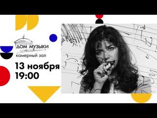 13 ноября вечер камерной музыки «reformers fest»