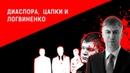 ДИАСПОРА, ЦАПКИ И ЛОГВИНЕНКО | Журналистские расследования Евгения Михайлова