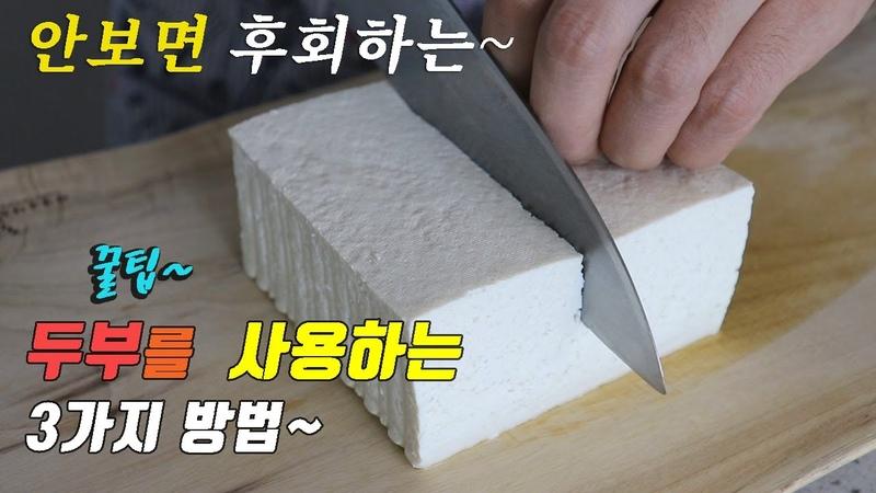 간단하고 맛있는 두부로 할수있는 3가지 요리~ [강쉪] 3 kinds of tofu recipe, korea food recipe