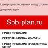 Проектирование в СПБ (Spb-plan.ru)