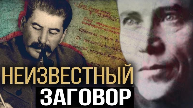 Николай Ежов. Тайное становится явным. А. Колпакиди. И. Шишкин