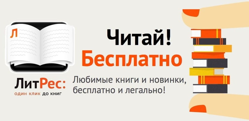 ЛитРес – мегамаркет электронных книг №1 в России