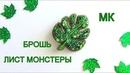 Брошь Лист монстеры из бисера. Мастер-класс. / DIY Beaded Monster Leaf Brooch