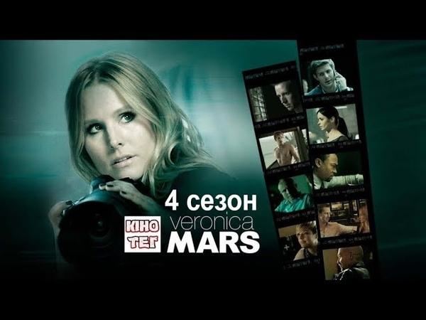 Вероника Марс 4 сезон 1 2 3 4 5 серия детектив на русском анонс сюжет актеры