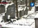 ПБК Еврейское кладбище осквернили скинхеды