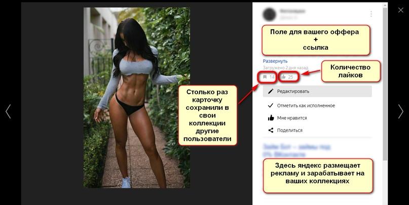 """""""Яндекс коллекции"""" источник бесплатного трафика + автоматизация, изображение №6"""