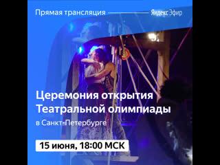 Открытие Театральной олимпиады на Яндексе