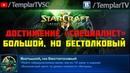 StarCraft 2: LotV. Специалист: Большой, но бестолковый