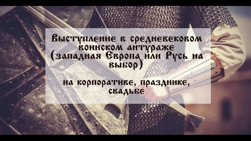 Выступление в средневековом воинском антураже
