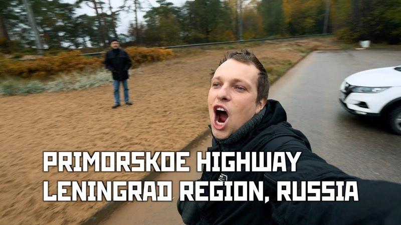 Primorskoe Highway Sestroretsk Zelenogorsk Primorsk Vyborg Leningrad Region Russia Vlog