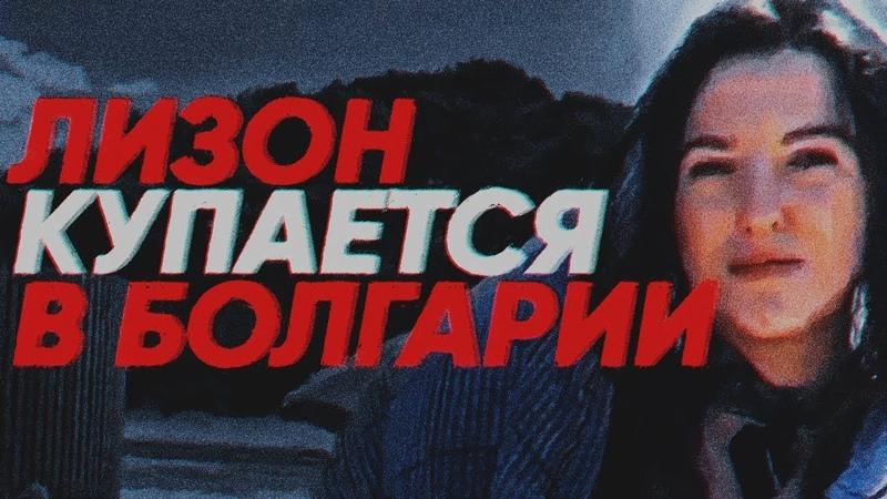 ЛИЗОН КУПАЕТСЯ В БОЛГАРИИ