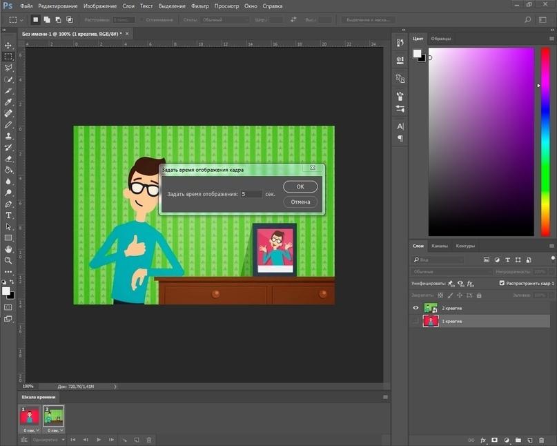 Создаём GIF для таргета ВК, изображение №12