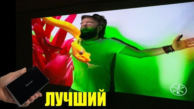 КАРМАННЫЙ ПРОЕКТОР BYINTEK UFO P10 С АЛИЭКСПРЕСС ПОЛНЫЙ ОБЗОР