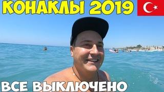 Турция Конаклы 2019, обзор курорта, пляж. Дикарем в пик сезона, где все люди, цены