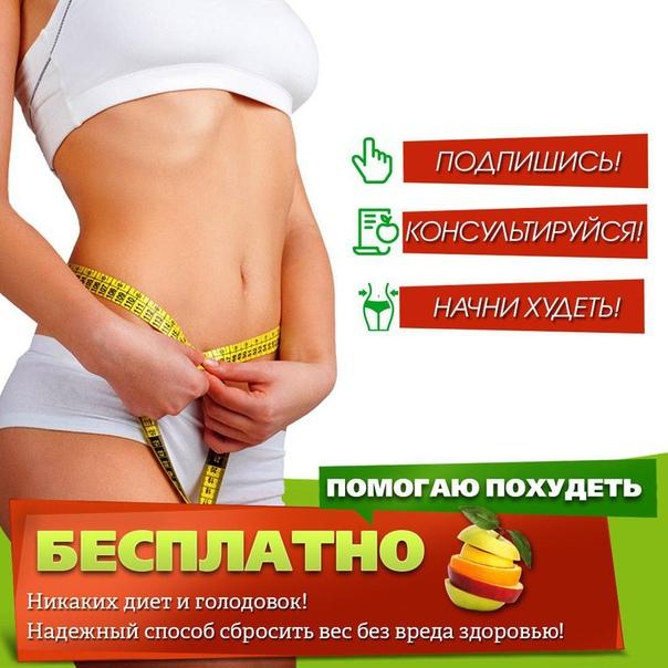 Точно помогать похудей