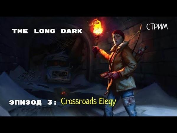 The Long Dark.Эпизод 3CROSSROADS ELEGY.СТРИМ ПРОХОЖДЕНИЕ ЧАСТЬ 1.