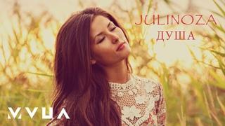 JULINOZA – Душа  (офіційне аудіо)