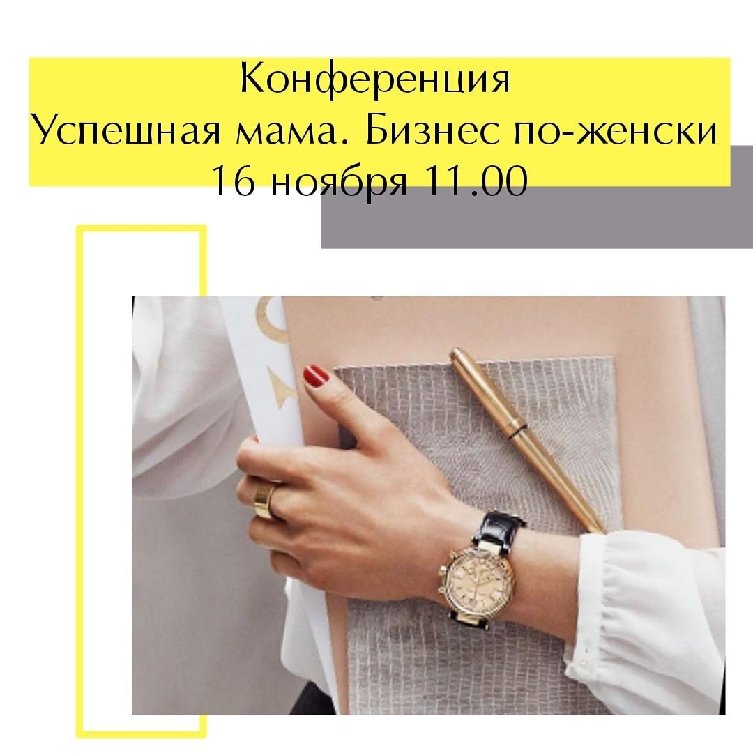 Афиша Екатеринбург Конференция УСПЕШНАЯ МАМА. БИЗНЕС ПО-ЖЕНСКИ