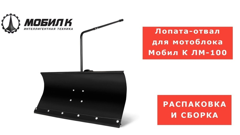 Сборка лопаты-отвала для мотоблока Мобил К ЛМ-100