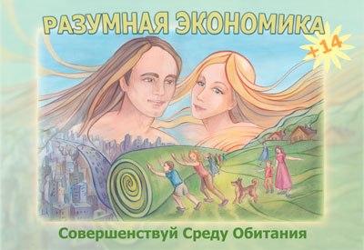 Родовые поместья России как вариант инновационной экологической экономики будущего Земли!, изображение №16
